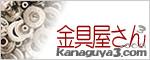 カシメ、ホック等 金具(パーツ)販売 金具屋さん.com