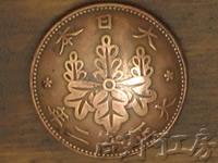 本物桐一銭青銅貨コンチョ 桐面(銅950:錫40:亜鉛10 約21mm)