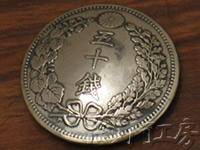 本物龍五十銭コンチョ 五十銭面(銀800:銅200 / 約30mm)