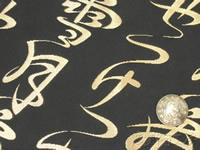 n02 金襴 雪月花 (黒)化繊