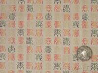 n11 裂地 百壽文錦 (練) 正絹